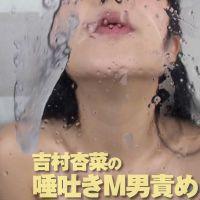【唾液フェチ】カメラ&M男に向かって唾吐きする吉村杏菜ちゃん