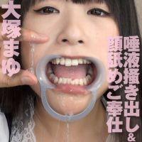 唾液フェチ開口器装着の大塚まゆちゃんの唾液掻き出し&顔舐めご奉仕