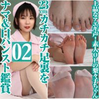 Amateur OL's Riko's 23 cm tick soles toes and raw pantyhose appr