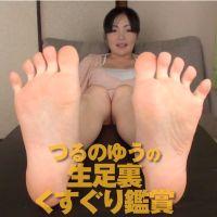 【足裏フェチ】つるのゆうちゃんの足指を舐めて足裏鑑賞&くすぐり