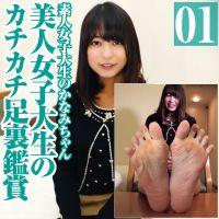 素人女子大生かなみちゃんの美人なのにカチカチな足裏足指を接写鑑賞