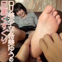 【足裏くすぐりフェチ】希美ゆうの超敏感足裏&足の甲をくすぐり拷問