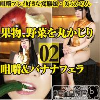 Huge breast perverted girl, Churakan's fruits and vegetables