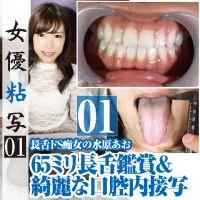 ドS淫語痴女・水原あおの65ミリ長舌接写&開口器で口腔美しい歯鑑賞