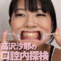 【口腔フェチ】開口器をつけた高沢沙耶ちゃんの口腔内を探検しました