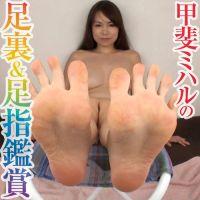 【足裏フェチ】甲斐ミハルの足指が長い26cmの足裏を徹底解剖