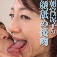 【唾液接吻フェチ】美熟女・朝宮涼子の長舌唾液ぬるベチョ顔舐め接吻