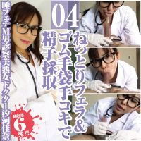 Beautiful woman doctor 6 spits of Kana Shiohe! Entrucking fellat