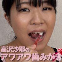 【歯みがきフェチ】高沢沙耶ちゃんの歯みがきうがいを超接写しました