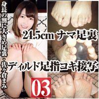敏感足裏の佐々倉まみの身長の割に大きめ24.5cmナマ足裏足指接写鑑賞