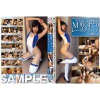 sampleデカ尻&美脚痴女 M男くすぐりレースクイーン/小峰みこ