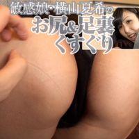 【足裏&尻くすぐり】横山夏希の足裏尻くすぐり&絶叫する表情ワイプ
