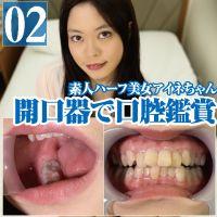歯フェチ◎素人ハーフ美女アイネの歯を開口器で接写視姦&歯みがき