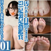 Chubby back dirt girls Sana's 23 cm dirty and natural foot sole
