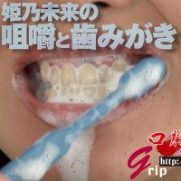 【咀嚼フェチ歯みがきフェチ】姫乃未来ちゃんのお菓子咀嚼&歯みがき