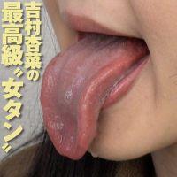 【舌フェチ】衝撃の長舌!吉村杏菜ちゃんの長い舌を接写観察