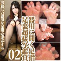 足指テクニシャン安達かすみのナマ足裏と器用に開き曲がる足指を接写