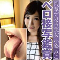 【舌フェチ】肉厚デカ舌美女・小峰みこの器用に動く舌接写鑑賞
