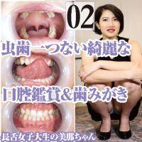 素人大学生の美那の虫歯一つない綺麗な口腔内を開口器で接写鑑賞