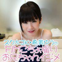【F/Mくすぐり】スク水JK・希美ゆうがM男兄をF/Mこちょ撮り