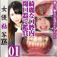 ドS痴女・安達かすみの虫歯なし綺麗な口腔内を開口器装着で接写鑑賞