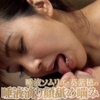 【顔舐め噛み】葵紫穂の唾液ダラダラ顔舐め接吻顔噛み&オナニー絶頂