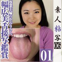 舌フェチ◎専業主婦かおりの幅広で美しい52mm舌を接写触診&指フェラ
