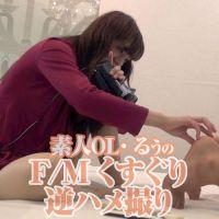 【F/Mくすぐりフェチ】素人OLのるぅちゃんがM男くすぐり逆ハメ撮り