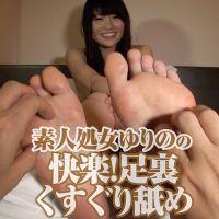 【足裏フェチ】素人処女ゆりのの足裏&足指を匂い嗅ぎくすぐり舐め