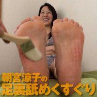 ゴージャス熟女・朝宮涼子の熟れて香ばしい足裏を舐め舐めくすぐり