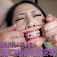 【顔面崩壊フェチ】紫月いろはの顔面侵犯〜開口器と指で顔面崩壊