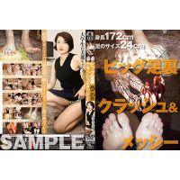 sample Height 172 cm foot size 24 cm Big Foot Crash & Messy / Mi