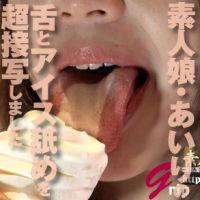 素人娘・あいりちゃんの舌とアイス舐めを超接写しました