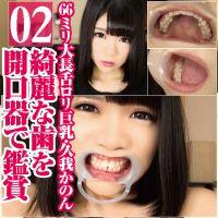 66ミリ長舌巨乳・久我かのんの綺麗な歯がそそる口腔内を開口器で鑑賞