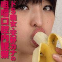 舌ピアスドS痴女・天野カナの咀嚼する歯と口腔を観察しました