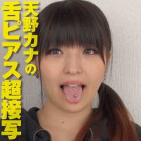 【舌フェチ】舌ピアス痴女・天野カナのベロ技を超接写しました