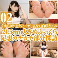 香り立つ足指の白咲なるみの24.5cm大きめナマ足裏を羞恥接写鑑賞
