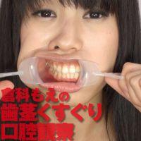 【口腔フェチ】倉科もえちゃんの口腔喉ちんこ観察&歯茎くすぐり