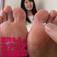 【足裏フェチ】倉科もえのカチカチ足裏と長い足指を観察&くすぐり