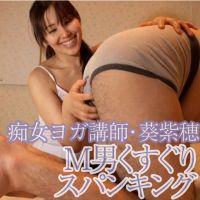 【F/Mくすぐり】痴女ヨガ講師・葵紫穂のM男くすぐりスパンキング