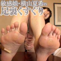【足裏くすぐりフェチ】横山夏希の敏感な足指&足裏をくすぐり拷問