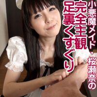 【F/Mくすぐり】小悪魔メイド桜瀬奈の足裏くすぐりを完全主観で!