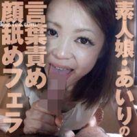 素人娘・あいりのM男悶泣!顔舐め〜強制飲尿〜淫語フェラ唾手コキ