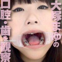 【歯フェチ口腔フェチ】大塚まゆちゃんの口腔内を観察しました