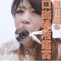 【口枷フェチ】星川萌ちゃんに口枷を装着したら唾液が溢れてきました