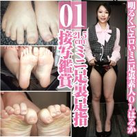 Bright and erotic amateur OL Haruka 21.5cm small foot toe apprec
