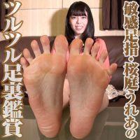 【足裏フェチ】桜庭うれあの足指がよく開く足裏を接写&マッサージ