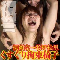 【レズくすぐり】桜瀬奈→牧野絵里:暴れ狂う復讐の拘束椅子拷問編