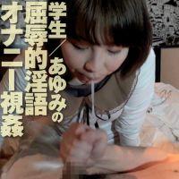 【CFNM】JD・あゆみの顔面騎乗M男電マ責め&嘲笑オナニー視姦