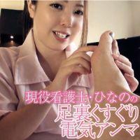 【F/Mくすぐり】看護士・ひなのの足裏くすぐりチン踏み電気アンマ